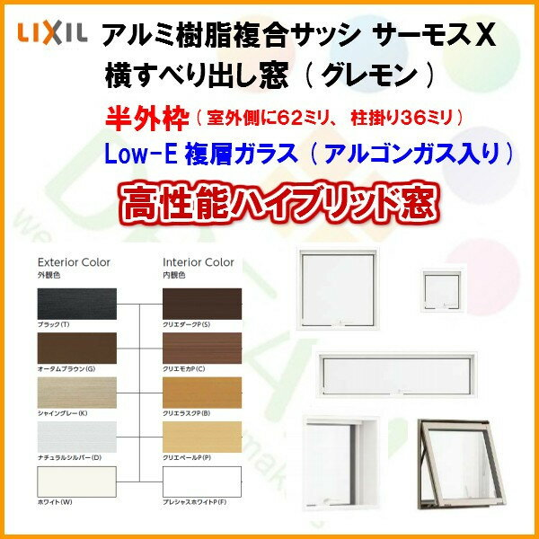 樹脂アルミ複合サッシ 横すべり出し窓(グレモン) 026023 W300×H300 LIXIL サーモスX 半外型 LOW-E複層ガラス(アルゴンガス入)