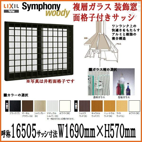 アルミサッシ アルミ樹脂複合サッシ 引違い窓 面格子付サッシシンフォニーウッディ 複層ガラス 呼称16505 W1690mm×H570mm LIXIL/TOSTEM