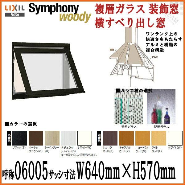 アルミサッシ アルミ樹脂複合サッシ 横すべり出し窓 シンフォニーウッディ 複層ガラス 呼称06005 W640mm×H570mm LIXIL/TOSTEM