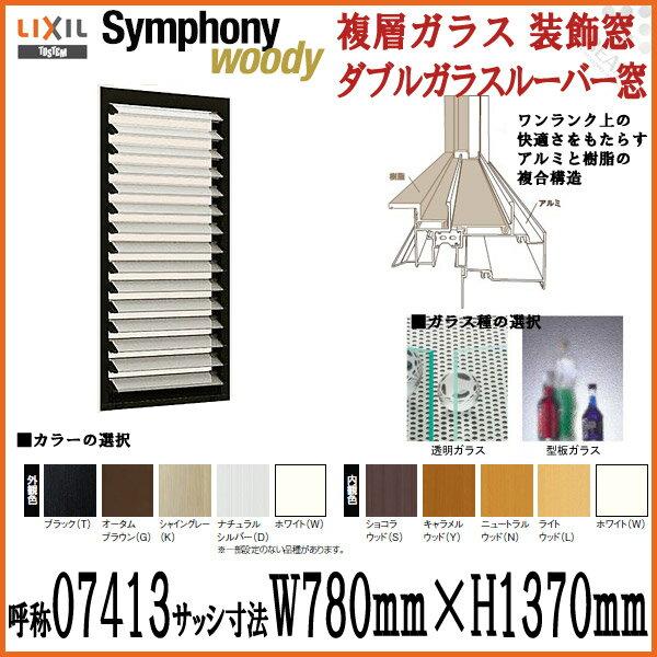 アルミサッシ アルミ樹脂複合サッシ ダブルガラスルーバー窓 シンフォニーウッディ 複層ガラス 呼称07413 W780mm×H1370mm LIXIL/TOSTEM