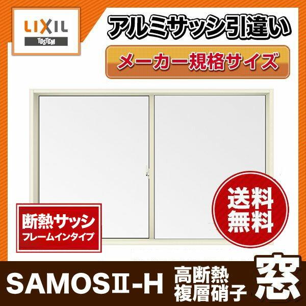アルミサッシ 高断熱デザインサッシ 16509 W1690×H970 引違い窓 リクシル SAMOSII-H フレームインタイプ