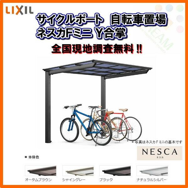 LIXIL サイクルポート 自転車置場 Y合掌 18・21-50型 W3922×L5029 ネスカFミニ 熱線吸収ポリカーボネート屋根材