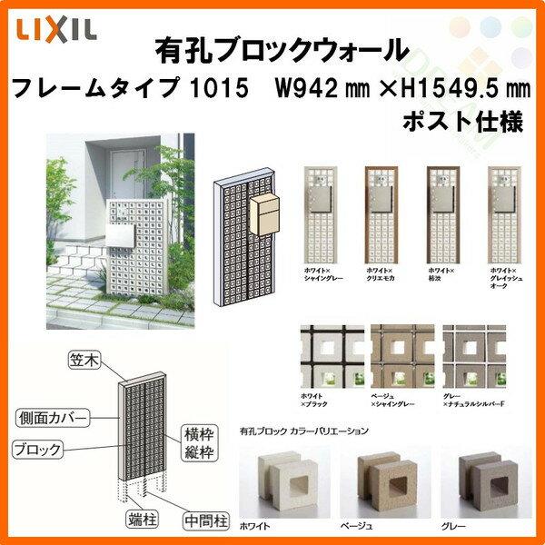 ポスト・門柱 有孔ブロックウォール フレームタイプ(面付けポスト仕様) 本体1015  W942mm×H1549.5mm LIXIL/TOEX