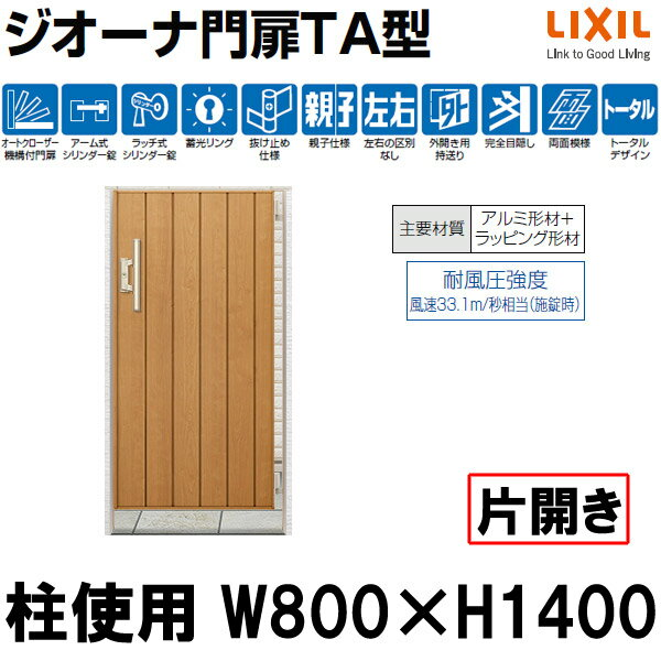 門扉 LIXIL/TOEX ジオーナ TA型 片開き 08-14 柱使用 W800×H1400 LIXIL/TOEX
