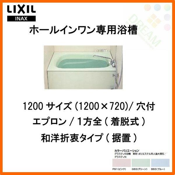 ホールインワン浴槽 人造大理石(浅型タイプ) 1200サイズ 1方全エプロン(着脱式) 穴付 ABN-1212VWAL(R)/色番 和洋折衷タイプ(据置) 1200×720×570 LIXIL