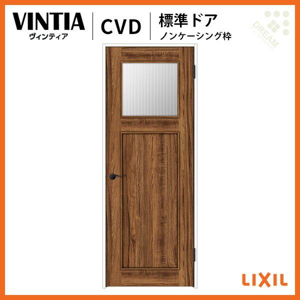 室内ドア ヴィンティア VTH-CVD ノンケーシング枠 錠なし 0620/06520/0720/0820/0920 LIXIL/TOSTEM