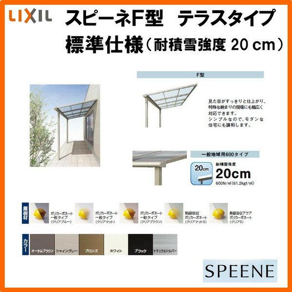 テラス屋根 スピーネ リクシル 間口1820ミリ×出幅4485ミリ テラスタイプ 屋根F型 積雪20cm 標準柱