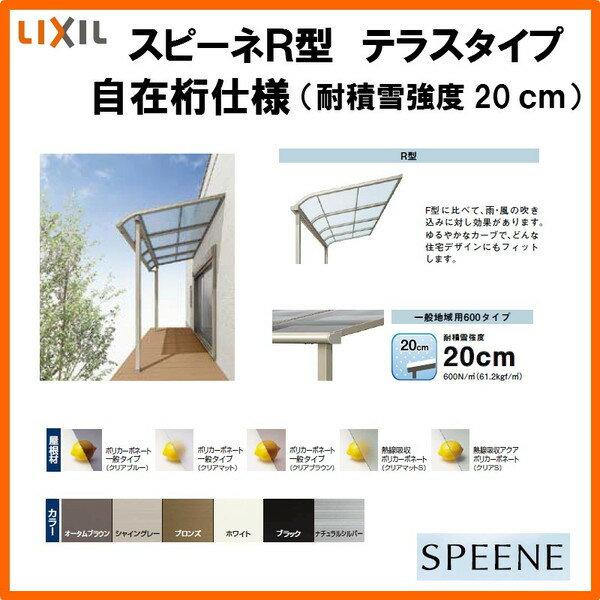 テラス屋根 スピーネ リクシル 間口4550ミリ×出幅2985ミリ テラスタイプ 屋根R型 積雪20cm 自在桁