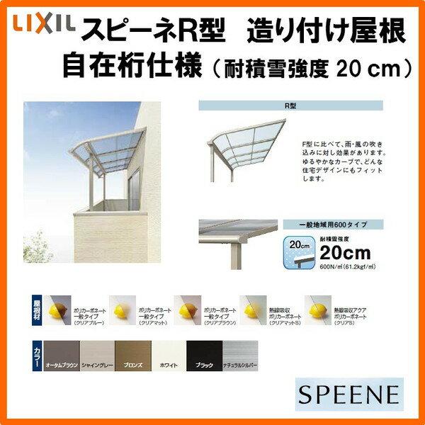 テラス屋根 スピーネ リクシル 間口4000ミリ×出幅1185ミリ 造り�け屋根タイプ 屋根R型 積雪20cm 自在桁