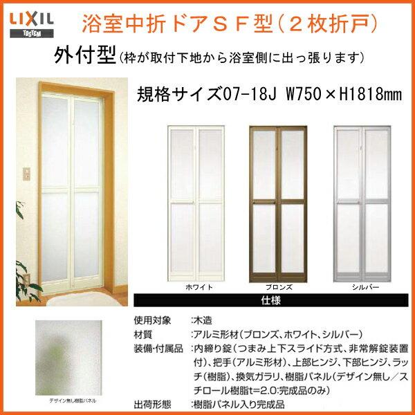 浴室ドア 枠付 浴室2枚折ドア LIXIL リクシル トステムSF型完成品 外付型 W750*H1818 S-SF-07-18J【アルミサッシ】【2枚折戸】【建具】