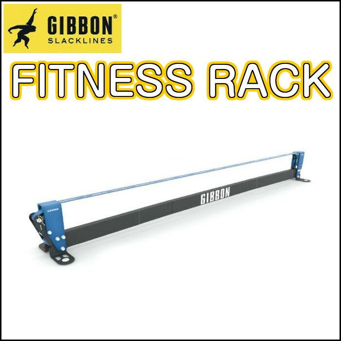 品最安価格! GIBBON SLACKLINES ギボン スラックライン FITNESS RACK フィットネス ラック 綱渡り フィットネス ヨガ 正規品