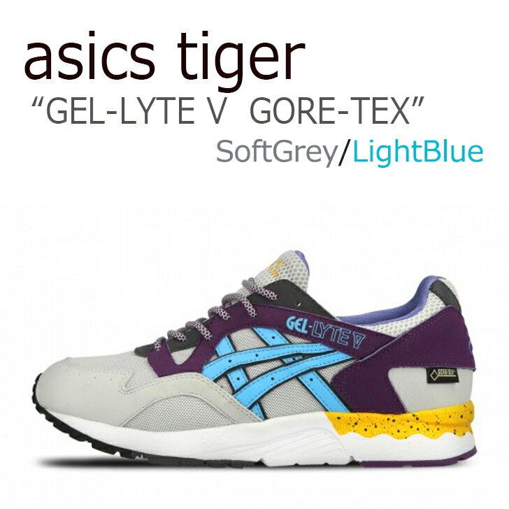 送料無料 アシックスタイガー ゲルライト5 スニーカー asics tiger メンズ レディース GEL-LYTE V GORE-TEX ゴアテックス Soft Grey Light Blue グレー パープル H429Y-1041 シューズ