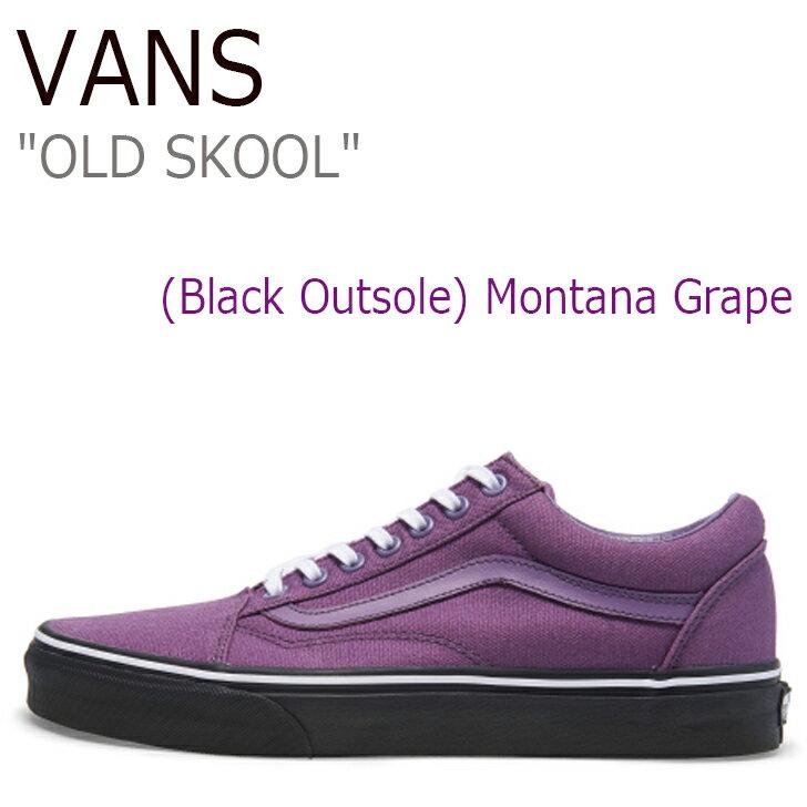 送料無料 バンズ オールドスクール スニーカー VANS メンズ レディース Old Skool ブラックアウトソール (Black Outsole) Montana Grape Black グレープ ブラック VN0A38G1OB31 シューズ