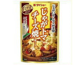 【送料無料】【2ケースセット】ダイショー じゃがトマチーズ焼用ソース 130g×40袋入×(2ケース) ※北海道・沖縄・離島は別途送料が必要。
