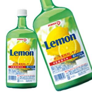 ポッカサッポロ 業務用レモン 720ml×12本<※12本まで1配送可>【4~5営業日以内に出荷】[税別]