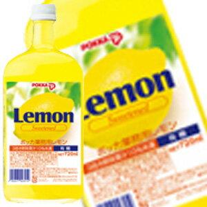 ポッカサッポロ 業務用レモン 有糖 720ml×12本<※12本まで1配送可>【4~5営業日以内に出荷】[税別]