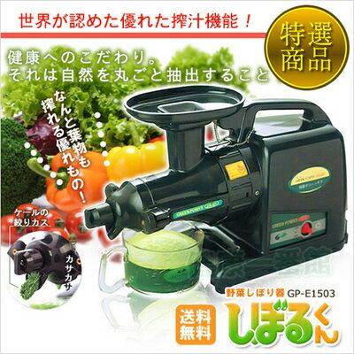 電動野菜しぼり器しぼるくん(GP-E1503)【エレクトロ通商】【メーカー直送】