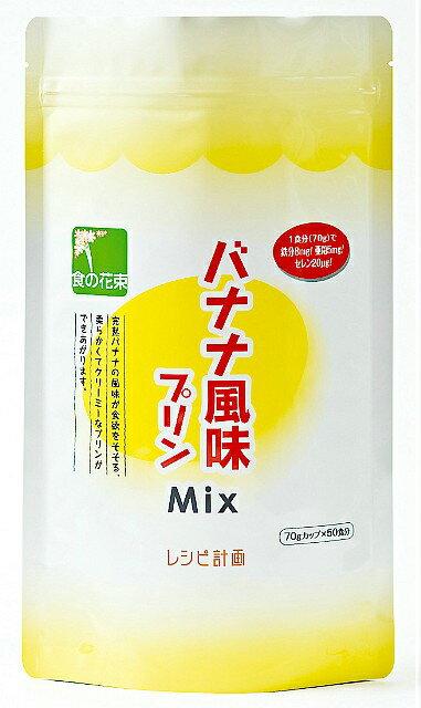 株式会社レシピ計画バナナ風味プリンMix 500g × 20【JAPITALFOODS】【ドラッグピュア楽天市場店】【RCP】