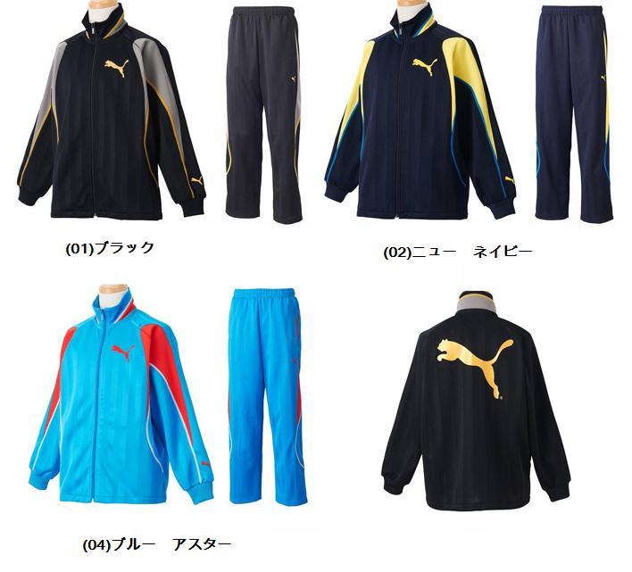プーマ(PUMA)ジュニア トレーニングジャケット・パンツ(ジャージ)上下セット 903425-903426