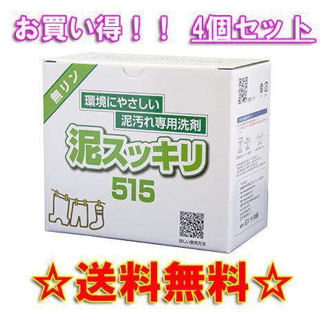 【送料無料!!】「泥スッキリ515」4個セット無リン洗剤