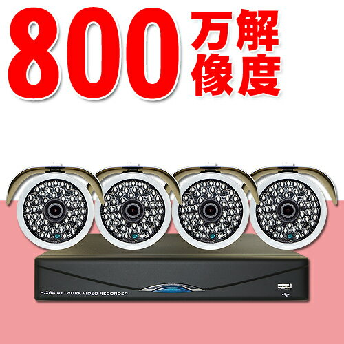 POE400-48G防犯カメラセット監視カメラ430万画素4台 録画1000GB 暗視対応遠隔操作可能microSDカード録画スマホで確認モーションセンサー超高画質 HDD搭載レコーダーセット ハイビジョンで録画機付 iPhone ipad android等スマホ 監視