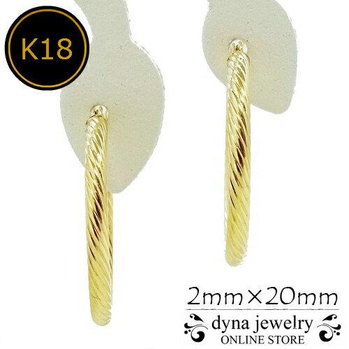 K18 イエローゴールド デザイン パイプ フープピアス 2mm×20mm メンズ レディース (18金/18k/ゴールド製)