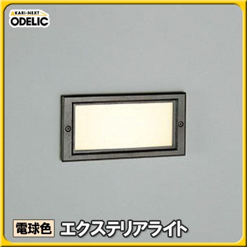 【送料無料】オーデリック(ODELIC) エクステリアライト OG043411 電球色【TC】 【送料無料】