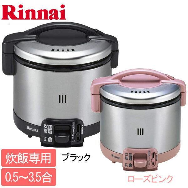 【送料無料】リンナイ〔RINNAI〕 ガス炊飯器 RR-035GS-D-13A・LPG ブラック・ローズピンク(RP) 都市ガス用・PLガス用【TC】 [SUHK]