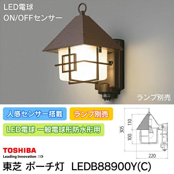 ★★【送料無料】東芝 LED電球用ポーチ灯 ON/OFFセンサー付 LEDB88900Y(C)【TC】