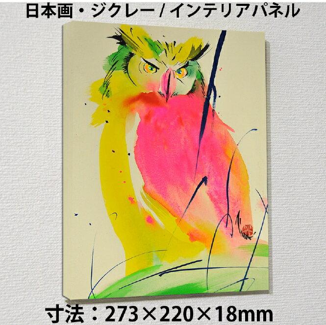 熱い販売で 壁掛けアート アートパネル 風景画 画家 千晶 絵画 日本画 P3 フクロウ ふくろう 動物 洋風 母の日 ギフト インテリア雑貨 キャンバスジグレー版画