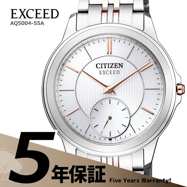 シチズン CITIZEN EXCEED エクシード エコ・ドライブ AQ5004-55A 腕時計 取り寄せ
