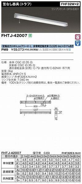 FHTJ-42007-PM9 【受注生産品】 東芝 非常用照明器具 532P15May16 lucky5days