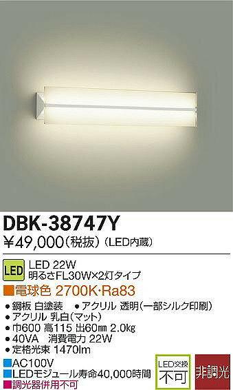 DBK-38747Y ダイコー ブラケット LED(電球色)