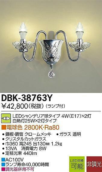 DBK-38763Y ダイコー ブラケット LED(電球色)