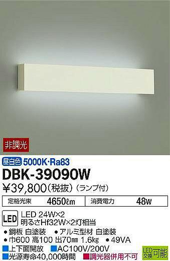 DBK-39090W ダイコー ブラケット LED(昼白色)