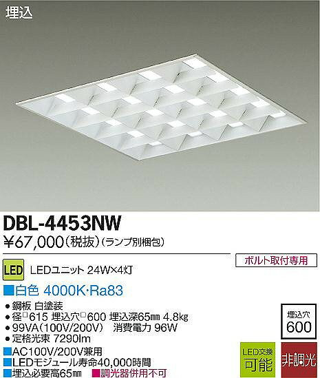 DBL-4453NW ダイコー 埋込スクエアベースライト LED(白色)