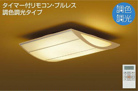 DCL-38561 ダイコー 和風シーリングライト LED(調色) ~6畳