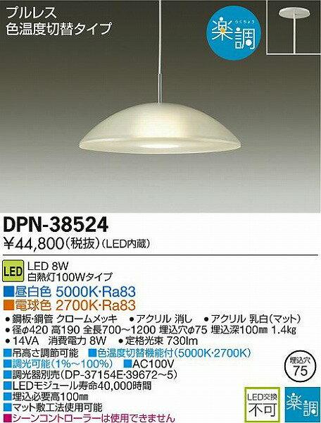 DPN-38524 ダイコー ペンダント LED(調色)