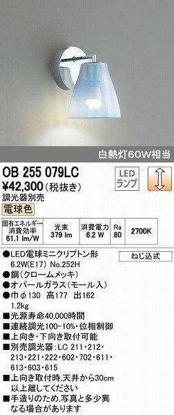 OB255079LC オーデリック ブラケット LED(電球色)