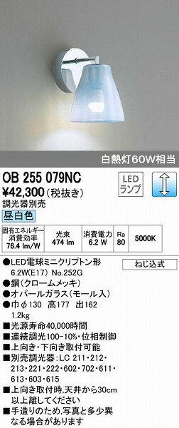 OB255079NC オーデリック ブラケット LED(昼白色)