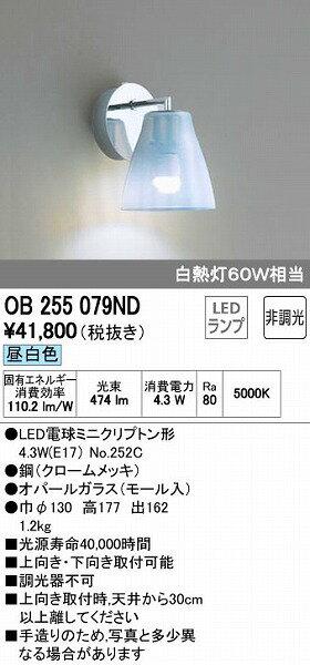 OB255079ND オーデリック ブラケット LED(昼白色)