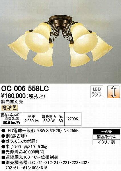 OC006558LC オーデリック シャンデリア LED(電球色) ~6畳