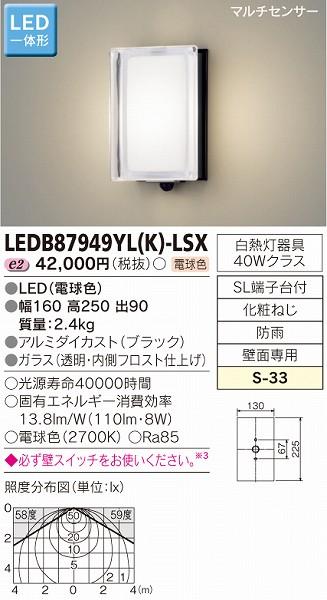 LEDB87949YL(K)-LSX 東芝 ポーチライト LED(電球色) センサー付 532P15May16 lucky5days