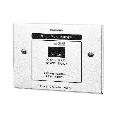 WU-R40B パナソニック 電源制御ボックス