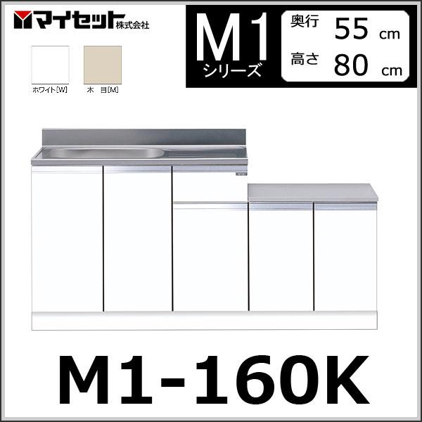 【メーカー直送】 M1-160K マイセット システムキッチン 一体型流し台 壁出し水栓仕様 【M1シリーズ】 MYSET