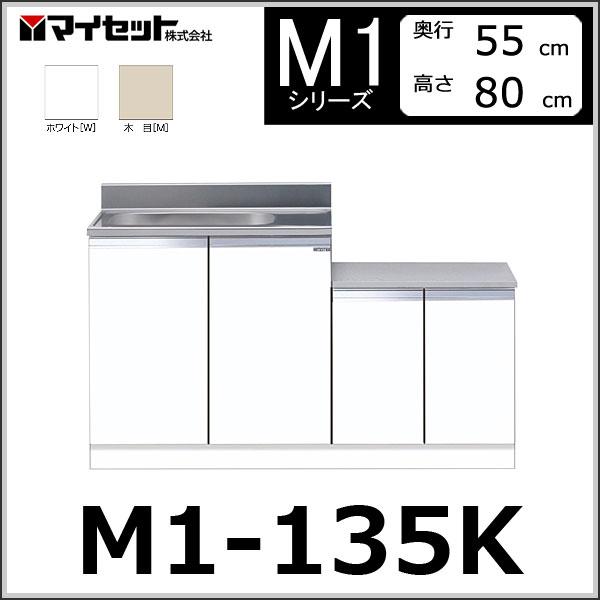 【メーカー直送】 M1-135K マイセット システムキッチン 一体型流し台 壁出し水栓仕様 【M1シリーズ】 MYSET