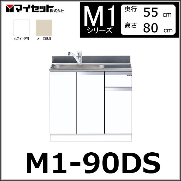 【メーカー直送】 M1-90DS マイセット システムキッチン 組合せ型流し台 トップ出し水栓仕様 一槽流し台 【M1シリーズ】 MYSET
