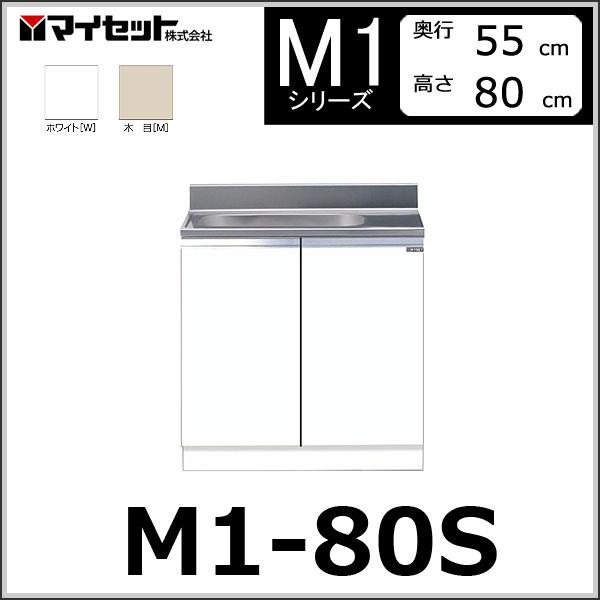 【メーカー直送】 M1-80S マイセット システムキッチン 組合せ型流し台 壁出し水栓仕様 一槽流し台 【M1シリーズ】 MYSET