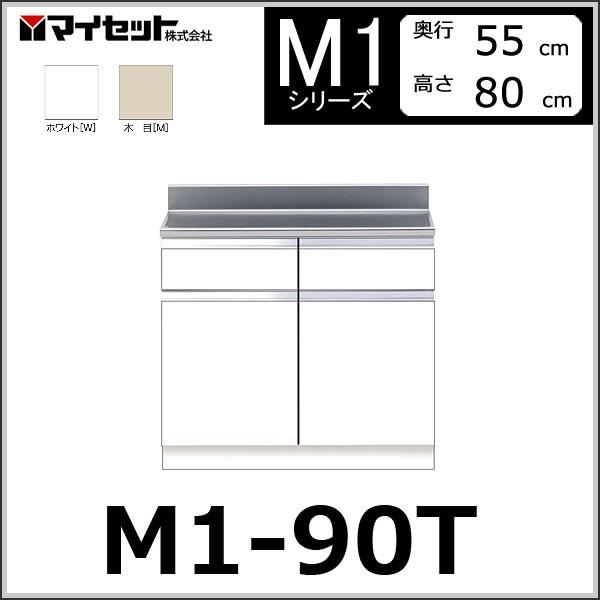 【メーカー直送】 M1-90T マイセット システムキッチン 調理台 【M1シリーズ】 MYSET