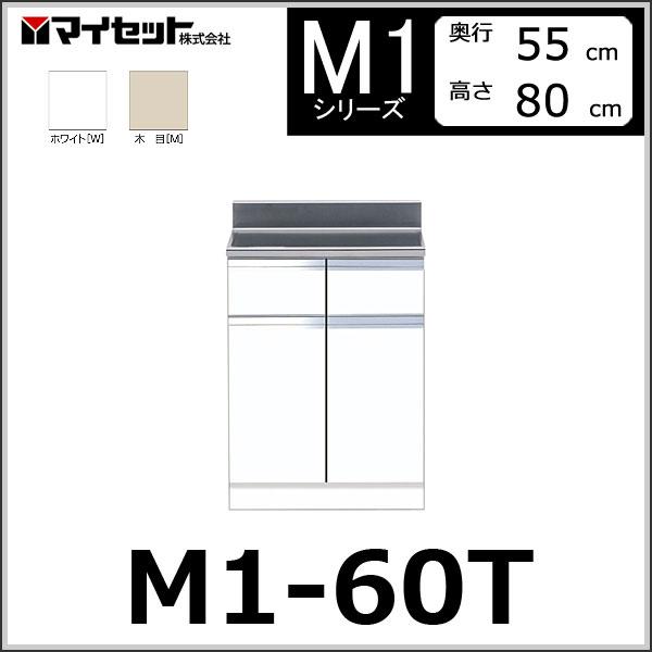 【メーカー直送】 M1-60T マイセット システムキッチン 調理台 【M1シリーズ】 MYSET